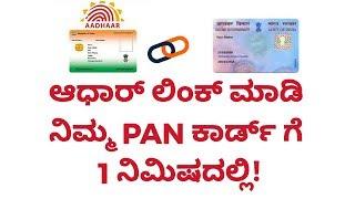 ಆಧಾರ್ ನ್ನು PAN  ಕಾರ್ಡ್ ಗೆ ಲಿಂಕ್ ಮಾಡಿ ಒಂದೇ ನಿಮಿಷದಲ್ಲಿ! How to Link Aadhar to PAN Card | Kannada