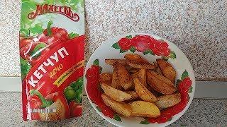 Картофель по-деревенский в домашних условиях!(ОЧЕНЬ ВКУСНЫЙ РЕЦЕПТ)