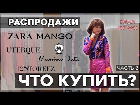 РАСПРОДАЖИ зима 2019/20 ЧТО КУПИТЬ ZARA MANGO UTERQUE  I Лаврова ProStyle I Часть 2