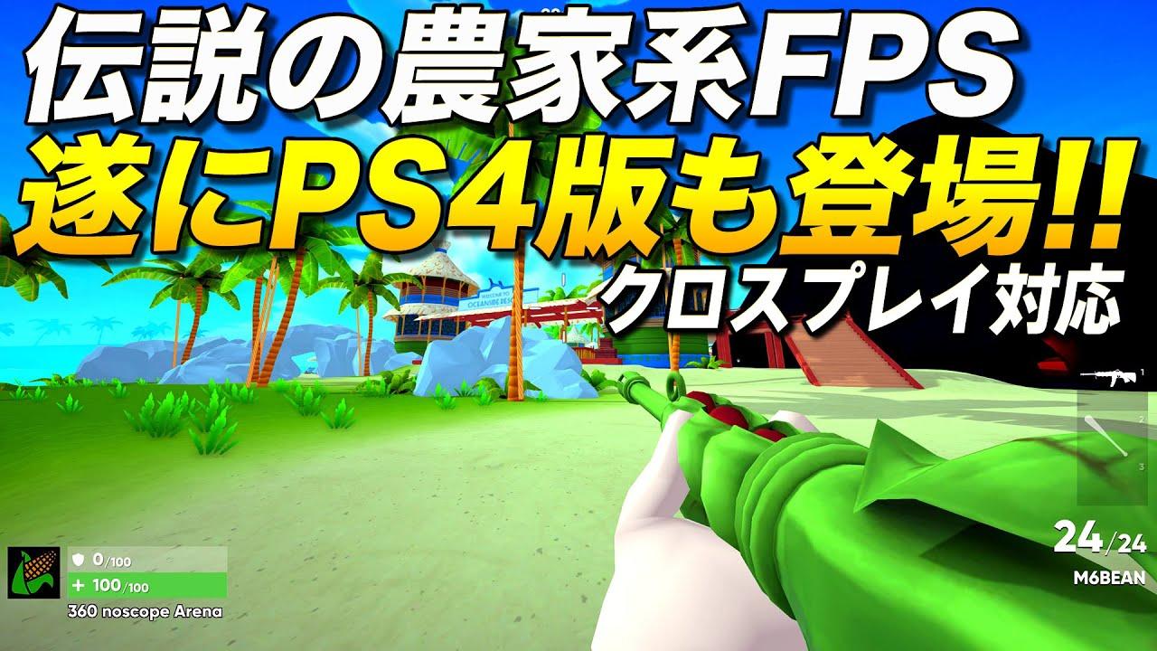 あの伝説のアニメ系農家FPSが遂にPS4とXboxに新登場する件(クロスプレイ対応)|ショットガンファーマーズ【ゆっくり実況】Shotgun Farmers