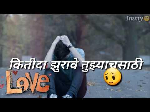 Kitida Navyane Tula Aathavave || कितीदा नव्याने तुला आठवावे || Whatsapp status