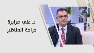 د. علي صرايرة - جراحة المناظير