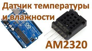 AM2320 Датчик температуры и влажности и Ардуино
