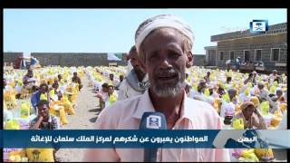 المواطنون اليمنيون يعبرون عن شكرهم لمركز الملك سلمان للإغاثة
