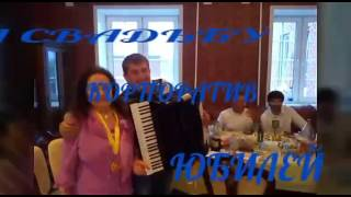 Аккордеонист Вокалист Баянист на свадьбу корпоратив юбилей Кемерово 89235076999Анатолий Ростовский