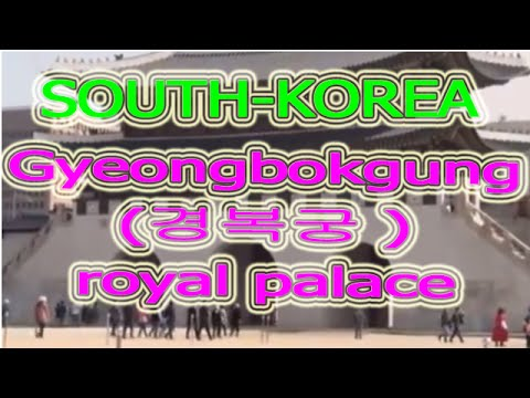 Gyeongbokgung (경복궁 ) royal palace | South Korea Travel Destination & Attraction