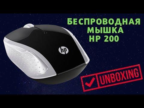 Мышь HP 200 Wireless Black (X6W31AA)
