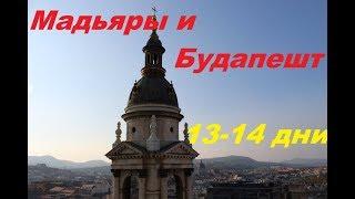 В Будапешт с домом на колесах! 7 часть