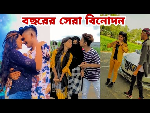 বছরের সেরা বিনোদন ৷ Bangla Funny Tiktok Musical Video 2020 ৷ Bangla new Likee ৷ SK LTD