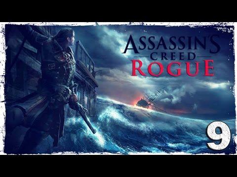 Смотреть прохождение игры Assassin's Creed Rogue. #9: Следопыты.