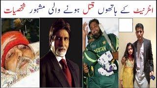 Jab Jab Internet ne Celebrities ki Jan Li    Urdu/Hindi