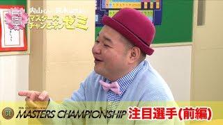 マスターズチャンピオンゼミ~3限目~は注目選手! ボートレース福岡で...