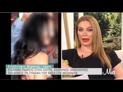 Έγκλημα πάθους στην Πάτρα - Έπριξε τη γυναίκα του στη μπανιέρα