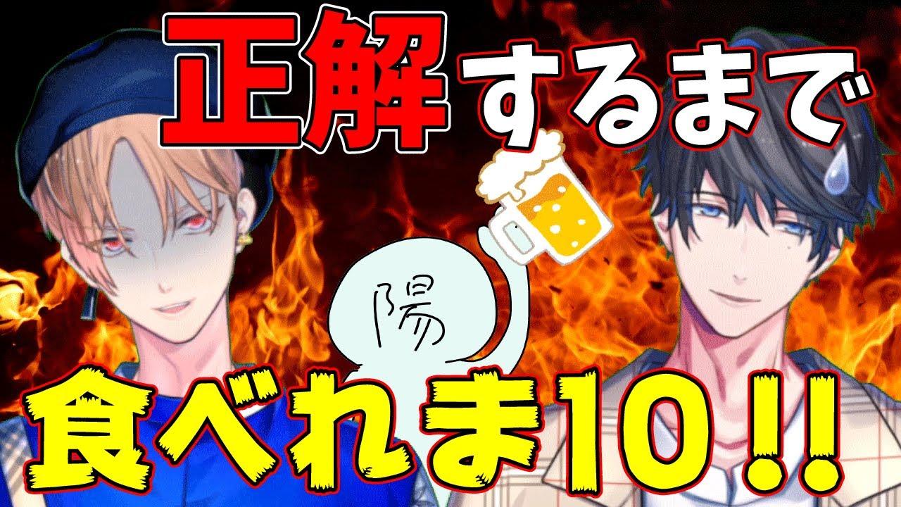 【正解するまで食べれま10!!】男三人で居酒屋わちゃわちゃ【カナメとハルキー】
