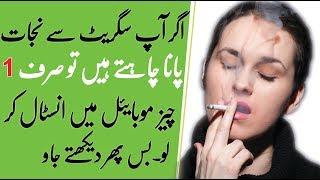 How to Quit Smoking in 1 Day | Cigarette Chorne Ka Tariqa
