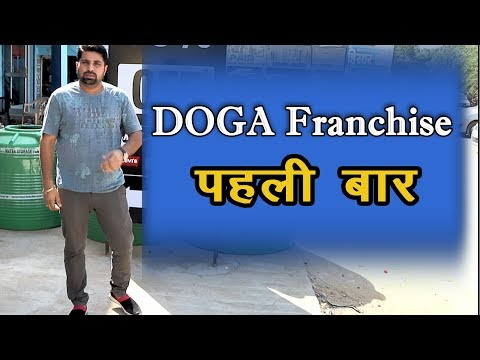 doga-franchise,-small-business-earn-upto-1-lakh-per-month