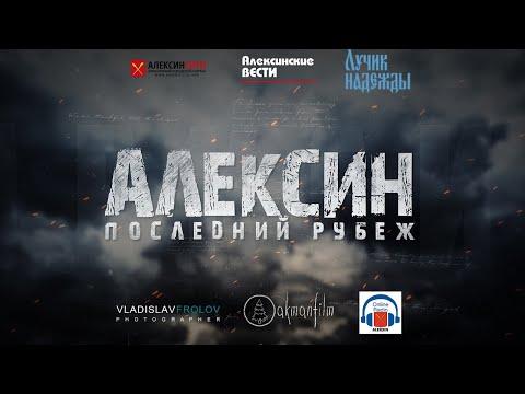 """Алексин   последний рубеж"" - трейлер"