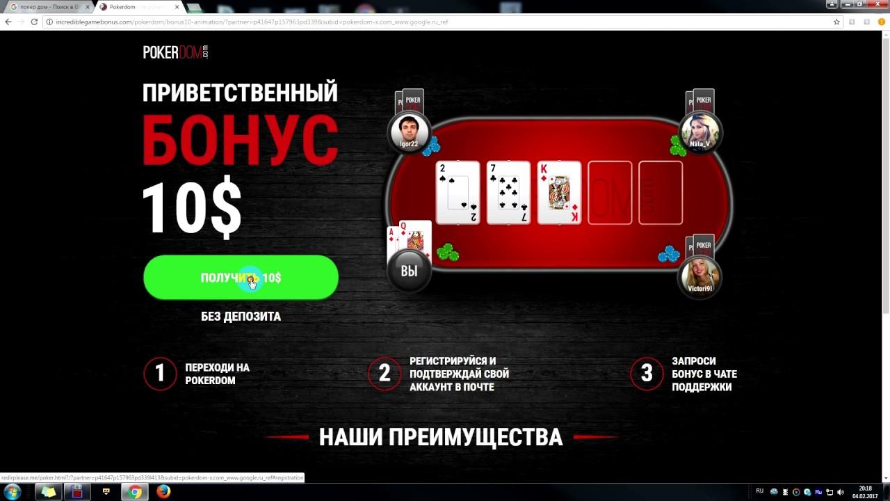 фото Бездепозитный бонус покердом