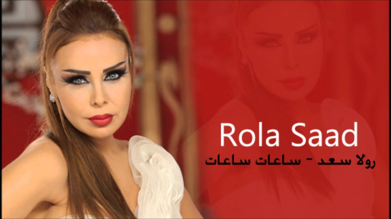 0679af659 رولا سعد - ساعات ساعات Rola Saad - YouTube