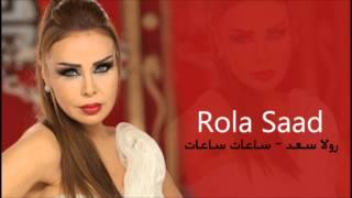 رولا سعد - ساعات ساعات Rola Saad