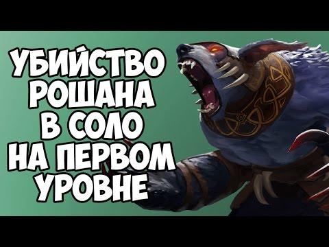 видео: Убийство Рошана в соло на первом уровне!