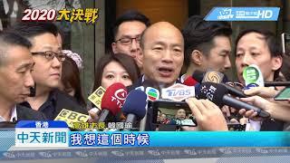 20190323中天新聞 韓國瑜拚經濟有感 「選總統」連署3天萬人力拱