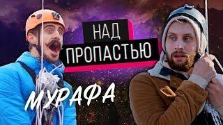 "Мурафа ""НАД ПРОПАСТЬЮ"""
