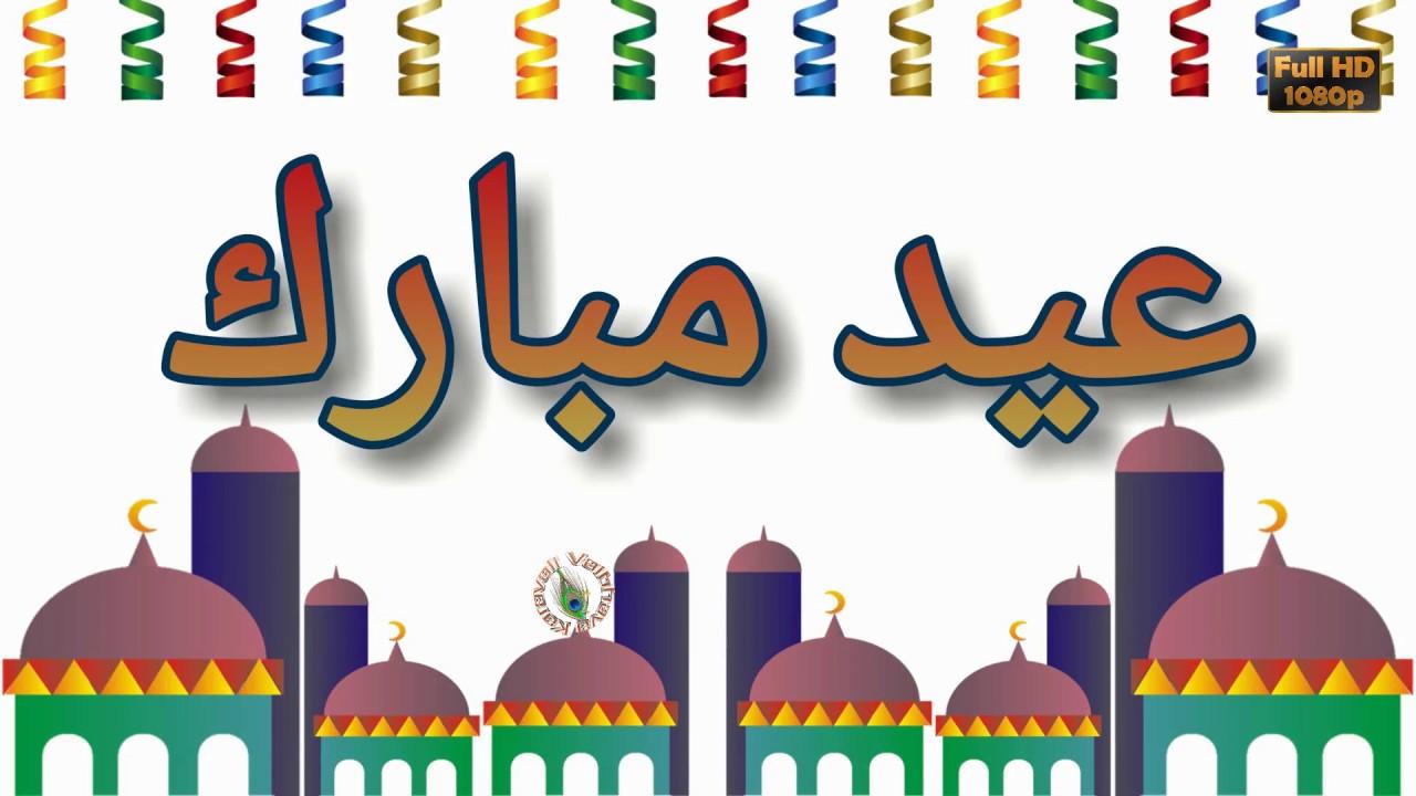 Happy Eid Mubarak In Arabicbest Wishesimagesgreetingsmessages