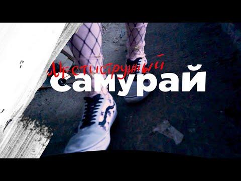 Смотреть клип Pussy Pistol Ft. Sgn X - Шестиструнный Самурай