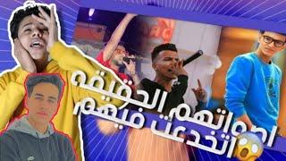 شوف اصوات مغنين المهرجانات بدون فلاتر وموسيقى!!😫😫 | مهرجان حودة اينو صنف الصحاب!! اتصدمت من الصوت