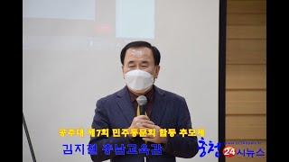 공주대 제7회 민주동문회 합동 추모제  김지철 충남교육…