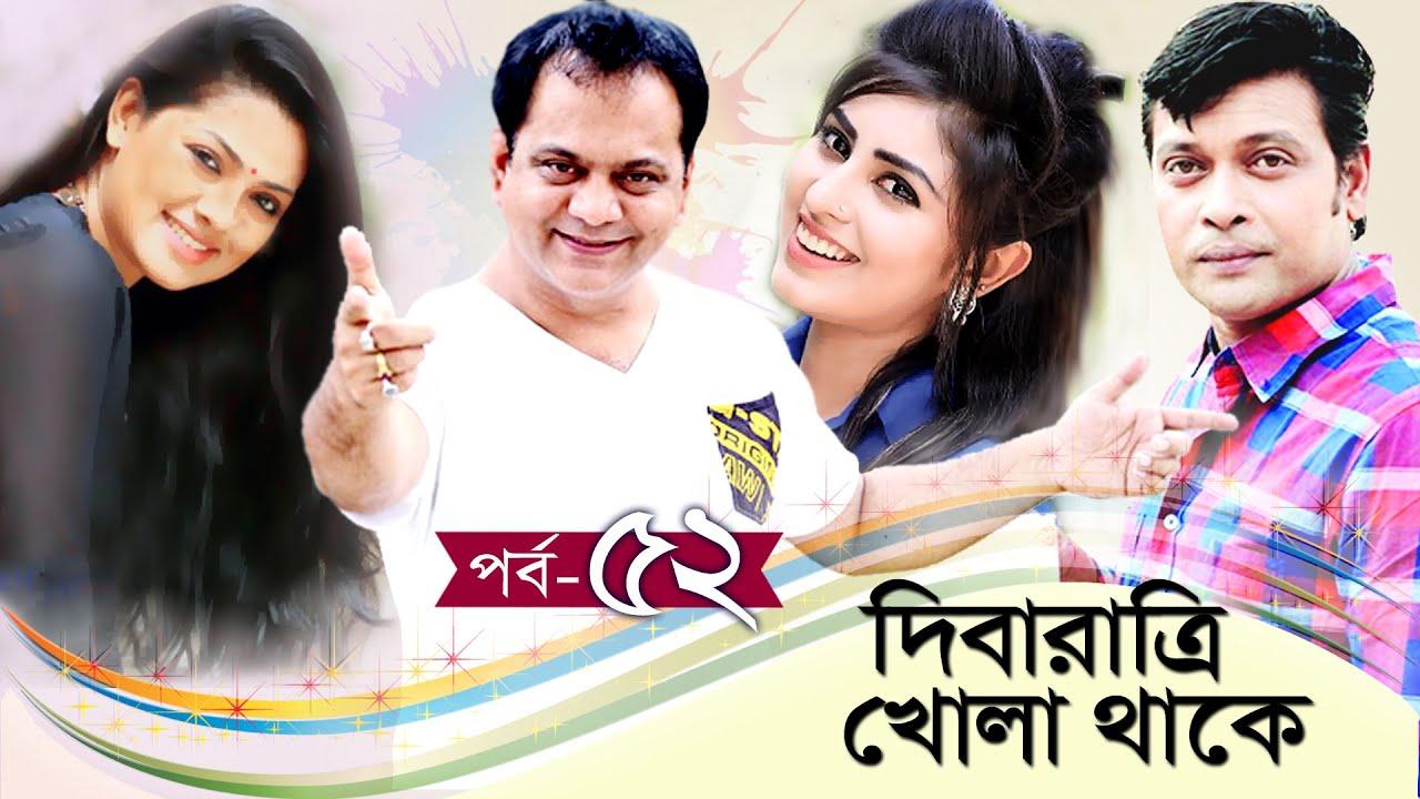 """""""দিবা রাত্রি খোলা থাকে"""" Ep-52। Bangla Comedy Natok   Mir Sabbir   Milon   Tisha   Aparna   Shokh"""