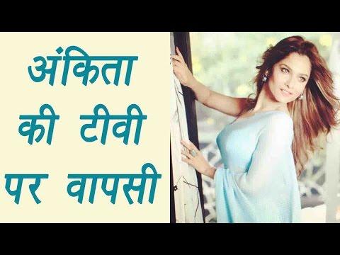Ankita Lokhande to make TV comeback in Ekta Kapoor's Mangalsutra | FilmiBeat