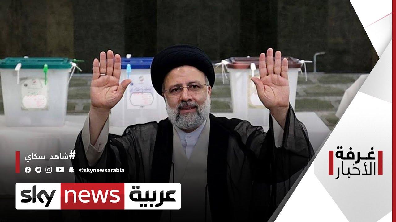 رئيسي- رئيساً لإيران.. تحديات عدة داخلية وخارجية |#غرفة_الأخبار-  - نشر قبل 9 ساعة