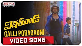 Galli Poragadni Full Video Song | Vittal Vadi | Rohit, Keisha Rawat | T. Nagender | Roshan Koti