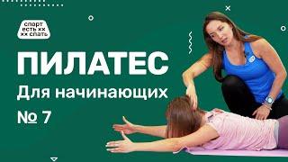 Пилатес для начинающих Часть 7 Упражнения пилатес для похудения в домашних условиях