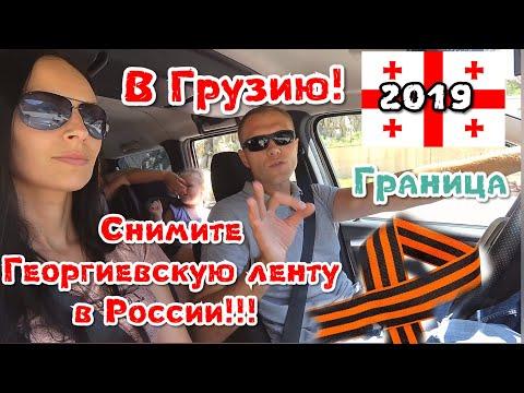 Из России в Грузию на авто. Мы ЭТОГО не ждали!!! А далее - в Турцию! Лето 2019.