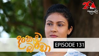 Dankuda Banda | Episode 131 | Sirasa TV 24th August 2018 [HD] Thumbnail