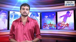 Chandi Veeran Selfie Review | Atharvaa | Anandhi | Sarkunam | Tamil The Hindu