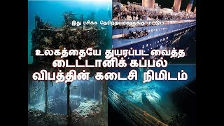 உலகத்தையே துயரப்பட வைத்த டைட்டானிக் கப்பலின் தற்போதைய நிலை | Truth of Titanic sank in tamil
