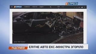 Елітне авто екс-Міністра згоріло