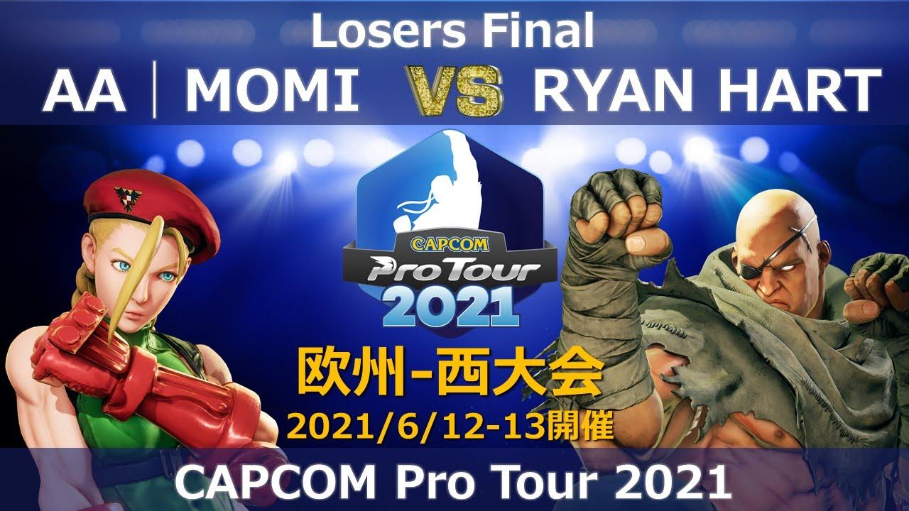 AA│MOMI(キャミィ)vs RYAN HART(サガット)『CAPCOM Pro Tour 2021』欧州-西大会【Losers Final】