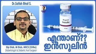 എന്താണ് ഇൻസുലിൻ?? | Dr.Satish Bhat S. |Diabetic Care | Malayalam Health Tips