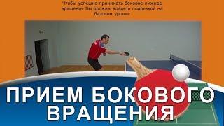 БОКОВЫЕ ПОДАЧИ: ТЕХНИКА ПРИЕМА (Видео-урок по приему боковых подач в настольном теннисе)