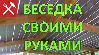 Беседки для дачи. Беседка своими руками(В этом видео мы дадим вам идеи для постройки беседки из дерева или другого материала своими руками! e5b93a224df47ae..., 2016-07-17T13:49:49.000Z)