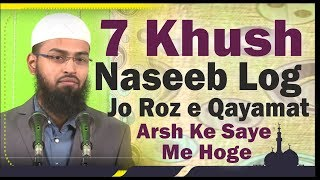7 Khush Naseeb Log Jo Roz e Qayamat Arsh Ke Saye Me Hoge   Seven Under The Shade of Allah
