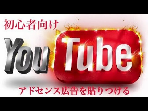 youtube収益化の為のアドセンス広告を貼り付ける方法