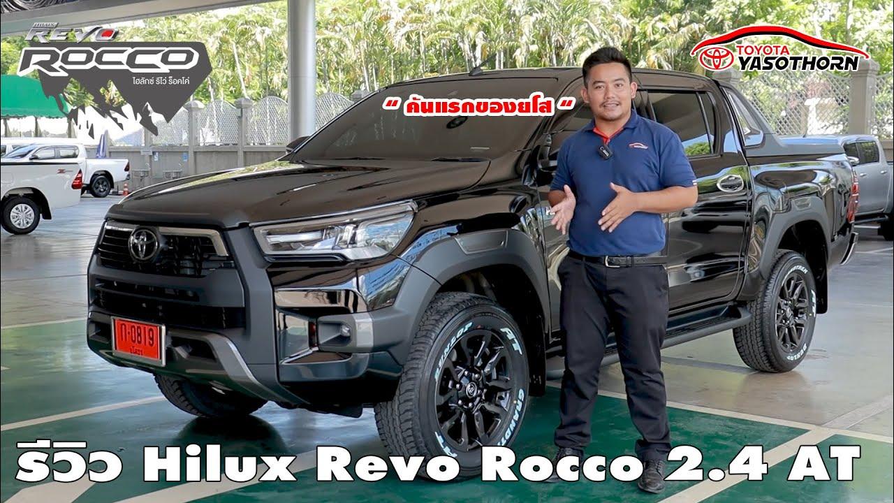Hilux Revo Rocco Double Cab Prerunner 2x4 2.4 AT คันแรกของยโสธร
