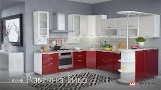 Обзор кухни Равенна Вива | Фабрика Мебели Империал.