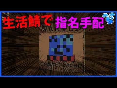 【Minecraft】とうとう容疑者になった男(告知もあるよ)
